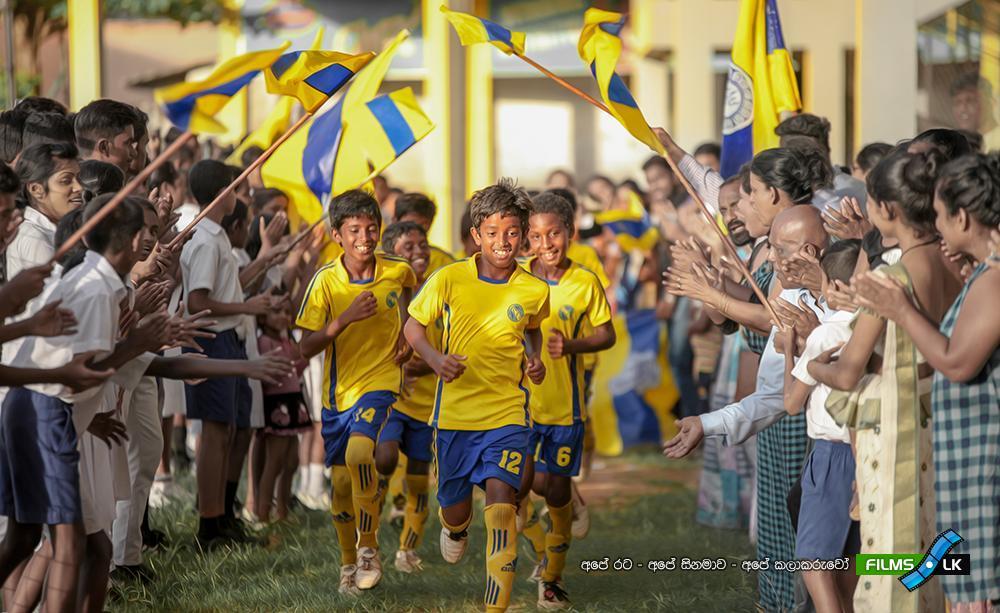 Goal - Sinhala Cinema Database