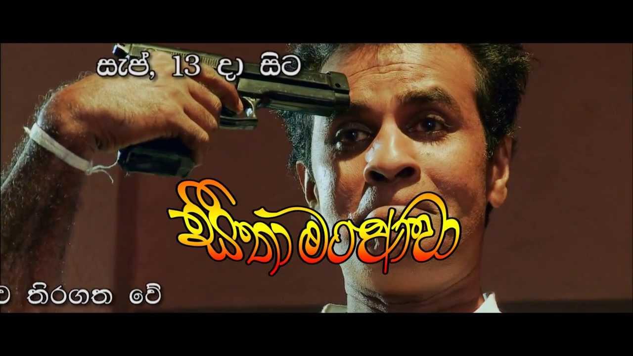 Sinhala Film Seetha Man Awa - Bandu Samarasinghe