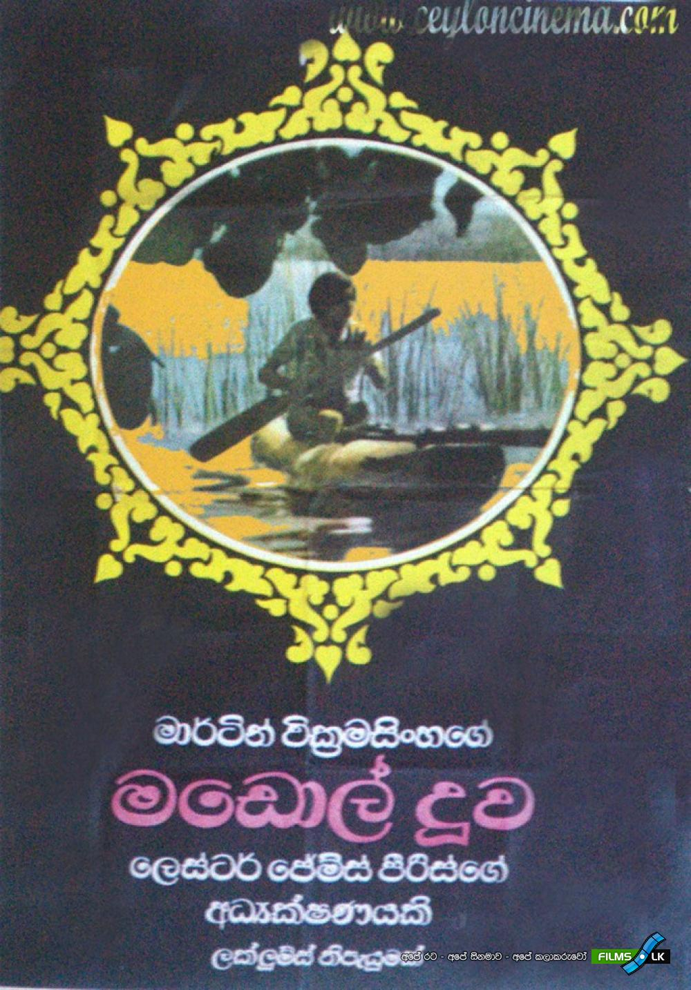 Madol Duwa Book